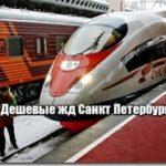 Дешевые жд из Санкт Петербурга: стоимость билета, заказ железнодорожных билетов на поезд. Купить жд билеты