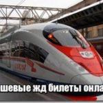 Дешевые жд билеты онлайн: стоимость билета, заказ железнодорожных билетов на поезд. Купить жд билеты