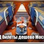 ЖД билеты дешево в Москву: стоимость билета, заказ железнодорожных билетов на поезд. Купить жд билеты