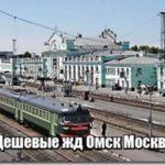 Дешевые жд Омск Москва: расписание поездов, цены ж/д билетов