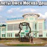 Дешевые ЖД билеты Омск Москва: расписание поездов, цены ж/д билетов