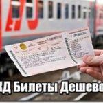 ЖД Билеты Дешево: стоимость билета, заказ железнодорожных билетов на поезд. Купить жд билеты