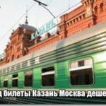 Жд билеты Казань Москва: расписание поездов, цена ж/д билетов