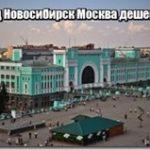 Купить дешево Жд билеты Новосибирск Москва, расписание поездов РЖД