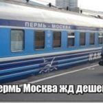 Дешевые жд билеты Пермь — Москва: цена и расписание — Купить жд билеты