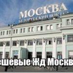 Дешевые Жд из Москвы: цена и расписание — купить онлайн билет на поезда из Москвы