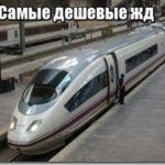 Самые дешевые жд на поезд: цена и расписание — купить онлайн билет на поезд