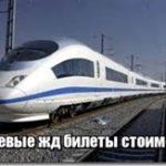 Дешевые жд билеты стоимость билетов на поезд, Купить билет на поезд, узнать расписание
