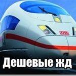 Дешёвые жд билеты: стоимость билета, заказ железнодорожных билетов на поезд