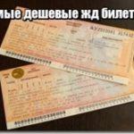 Самые дешевые жд билеты: расписание поездов, цены ж/д билетов. Купить билет на поезд