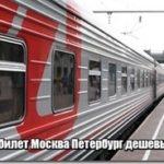 Дешевые Жд билеты Москва Петербург: расписание поездов, цены ж/д билетов. Купить билет на поезд Москва — Петербург