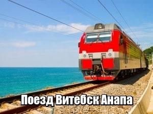 Купить жд билет на поезд до анапы купить билет до анапы на самолет из тюмени в