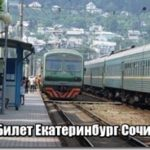 Билет Екатеринбург Сочи, стоимость жд билета, купить билет на поезд