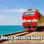 Поезд Витебск Анапа: цена и расписание — купить онлайн жд билет