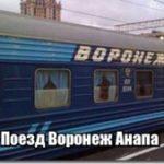 Поезд Воронеж Анапа — расписание поездов, цена билета