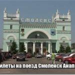 Билеты на поезд Смоленск Анапа. Купить билеты на поезд онлайн