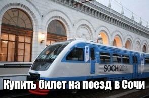 ткань билеты на поезде в сочи быстро