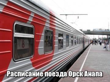 Орск адлер поезд купить билеты билеты на самолет из москвы до самары на