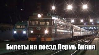 Купить билеты на поезд из перми в анапу аренда автомобиля на о крит