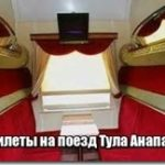 Билеты на поезд Тула Анапа — купить самые дешевые