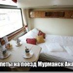 Билеты на поезд Мурманск Анапа. Расписание поездов, цена билетов