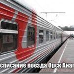 Расписание поезда Орск Анапа, стоимость билета, заказ железнодорожных билетов на поезд