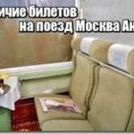 Наличие билетов на поезд Москва Анапа