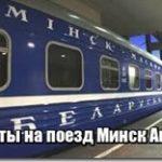 Билет на поезд Минск Анапа — купить билет онлайн