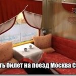 Купить билет на поезд Москва Сочи