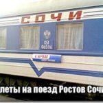 Билеты на поезд Ростов Сочи — цена от 911р