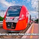 Билеты на поезд Сочи Новосибирск от 3431 руб