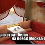 Сколько стоит билет на поезд Москва Сочи. Купить ЖД билет онлайн