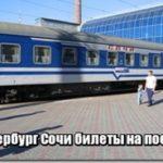 Билеты на поезд из Петербурга в Сочи