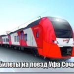 Билеты на поезд Уфа Сочи купить за 2069р