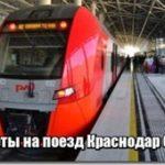 Билеты на поезд Краснодар Сочи — стоимость билета от 764 руб