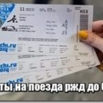 Билеты на поезда ржд до Сочи — от 1907 р — Купить жд билеты в Сочи