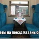 Билеты на поезд Казань Сочи от 2370р