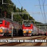 Стоимость билета на поезд Москва Сочи