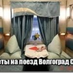 Билеты на поезд Волгоград Сочи