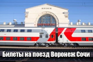 Купить билет на поезд из москвы до воронежа как забронировать отель самому и что для этого нужно
