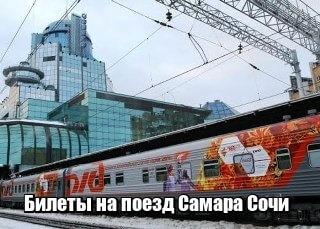 Самара краснодар цена билета поезд