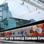 Билеты на поезд Самара Сочи — стоимость билета, купить дешево билет на сайте