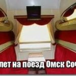 Билет на поезд Омск Сочи — стоимость билета, купить дешево билет онлайн