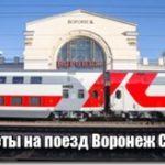 Билеты на поезд Воронеж Сочи — цена и расписание — купить онлайн жд билет