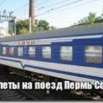 Купить билеты на поезд Пермь Сочи — Стоимость жд билетов Пермь Сочи
