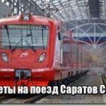 Купить билеты на поезд Саратов Сочи — Стоимость жд билетов Саратов Сочи