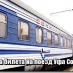 Цена билета на поезд Уфа Сочи — купить жд билет по лучшей цене