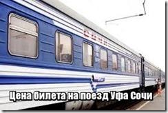 комфортное,облегает билеты на поезде в сочи термобельем Ухаживать термобельем