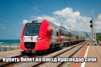 Поезд из краснодара купить билет дешевле цена билетов на самолет уфа анталия