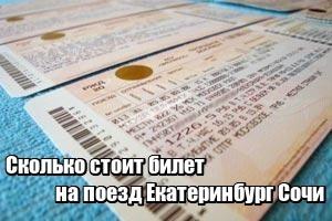 Купить билеты на поезд екб сочи купить билет на поезд из крыма в украину